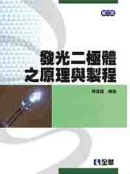 發光二極體之原理與製程, 3/e-cover