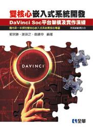雙核心嵌入式系統開發 DaVinci Soc 平台架構及實作演練-cover