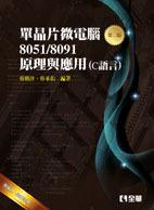 單晶片微電腦 8051/8951 原理與應用(C 語言), 2/e-cover