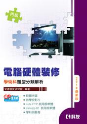 丙級電腦硬體裝修學術科題型分類解析 (2010 最新版)-cover