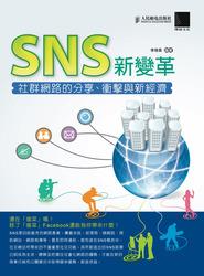 SNS 新變革─社群網路的分享、衝擊與新經濟-cover