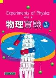 物理實驗, 3/e