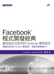 Facebook 程式開發經典─讓你設計出成功的 Facebook 應用程式(Essential Facebook Development: Build Successful Applications for the Facebook Platform)-cover