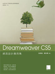 Dreamweaver CS5 網頁設計應用集-cover