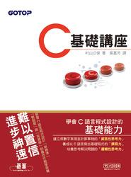 C 基礎講座-cover