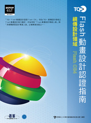 TQC+ Flash 動畫設計認證指南 Flash CS4-cover