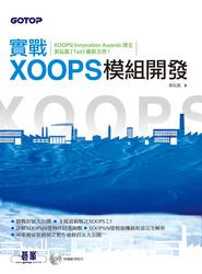 實戰 XOOPS 模組開發-cover