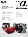 SONY αNEX-5/NEX-3 數位單眼相機完全解析-cover
