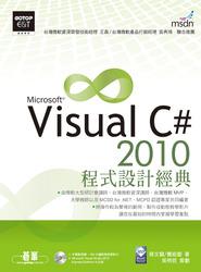 Visual C# 2010 程式設計經典-cover