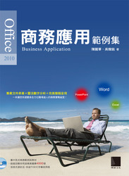 Office 2010  商務應用範例集-cover