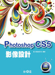 輕鬆學 Photoshop CS5 影像設計-cover