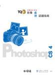 TQC+ 影像處理認證指南─Photoshop CS4-cover