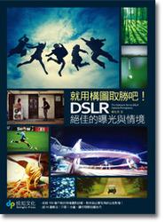 就用構圖取勝吧!DSLR 絕佳的曝光與情境-cover