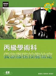 餐旅服務丙級技術士技能檢定學術科-cover