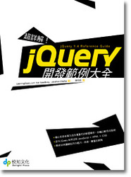 jQuery 開發範例大全 (jQuery 1.4 Reference Guide)-cover