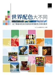 世界配色大不同:從了解區域色彩的風格到學習配色方案的應用-cover