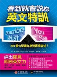 看到就會說的英文特訓-280 個句型練讓你高速實境表述!-cover