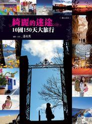 綺麗的迷途-10 國 150 天大旅行-cover