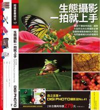 生態攝影一拍就上手 (森之言葉 + DIGOPHOTO No.41(2010年1月號))-cover