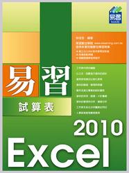 易習 Excel 2010 試算表-cover