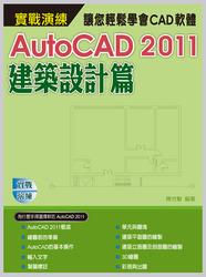 AutoCAD 2011 實戰演練 ─ 建築設計篇-cover