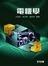 電機學-cover