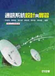 通訊系統設計與實習-cover