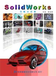 SolidWorks 攻略白皮書-cover