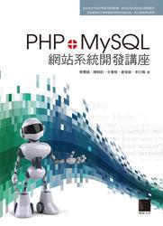 PHP + MySQL 網站系統開發講座-cover