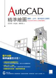 AutoCAD 精準繪圖─建築、土木、室內設計之應用-cover
