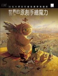 世界的原創手繪魔力─20 位大師的彩繪插畫夢境國度-cover
