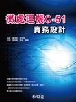 微處理機 C-51 實務設計-cover