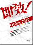 即效 ! 抓住你的 Office 2010-cover
