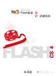 TQC+ Flash 動畫設計認證指南─Flash CS4-cover