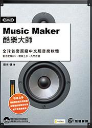 Music Maker 酷樂大師-cover