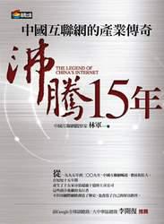 沸騰 15 年─中國互聯網的產業傳奇-cover