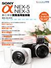 SONY αNEX-5/NEX-3 數位單眼實踐活用全攻略