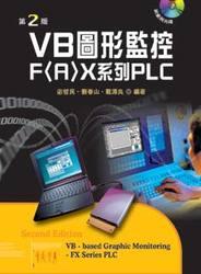 VB 圖形監控:F(A)X 系列 PLC, 3/e-cover
