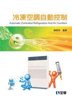 冷凍空調自動控制, 2/e-cover