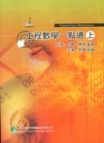 工程數學一點通(上), 4/e-cover