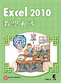 Excel 2010 教學範本-cover