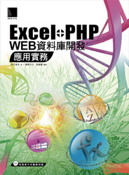 Excel + PHP WEB 資料庫開發應用實務-cover