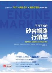 不可不知的矽谷網路行銷學 (Search Engine Marketing)-cover