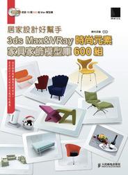 居家設計好幫手:3ds Max & VRay 時尚元素家具家飾模型庫 600 組-cover