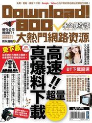 Download ! 800 大熱門網路資源-cover
