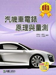 汽機車電錶原理與量測 (最新版)-cover