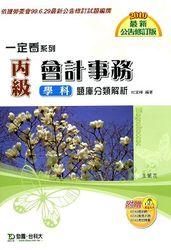 丙級會計事務學科題庫分類解析 (2010 最新公告修訂版)-cover