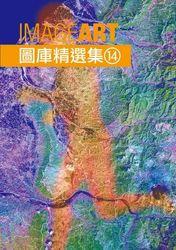 ImageART 圖庫精選集 (14)-cover