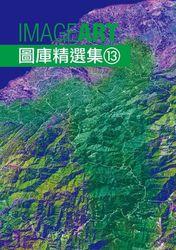 ImageART 圖庫精選集 (13)-cover