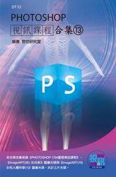 Photoshop 視訊課程合集 (13)-cover
